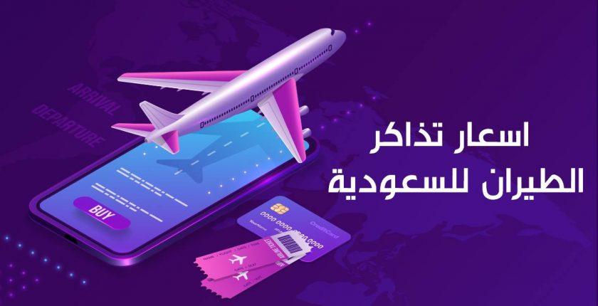 أسعار تذاكر الطيران للسعودية