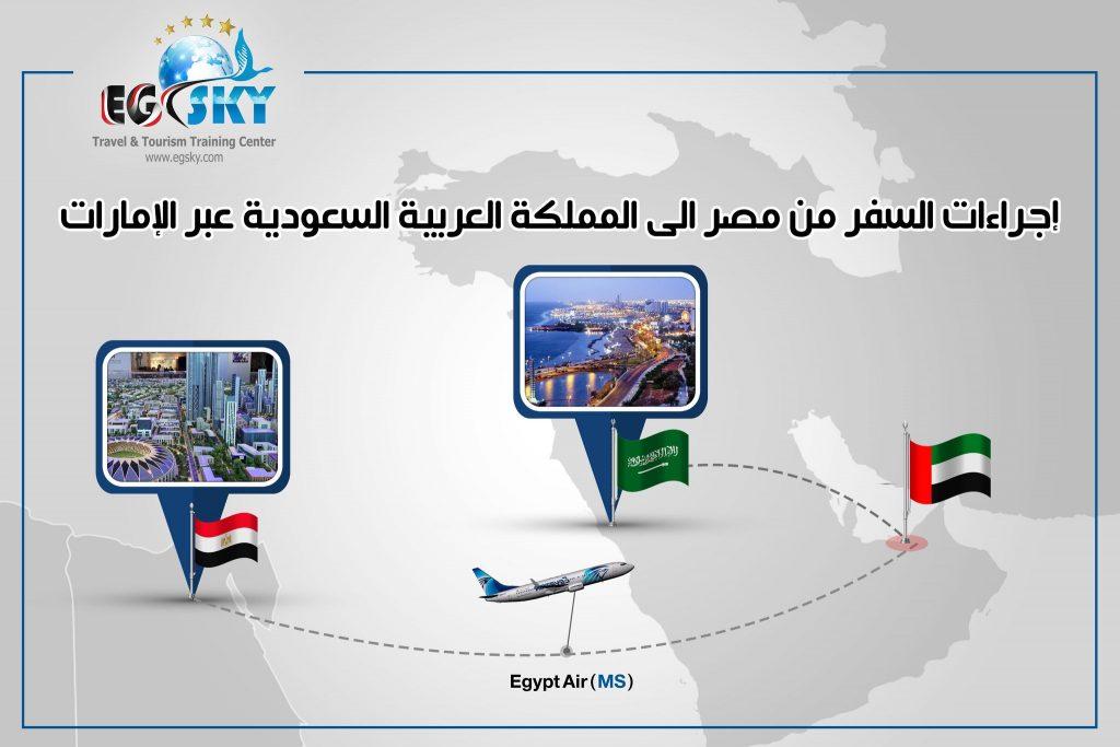 إجرائات سفر السعودية عن طريق الأمارات